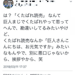 阪神ファン「くたばれ読売コールぐらいでごちゃごちゃ言うなや挨拶やんけ」← 1000いいね!超えwwww