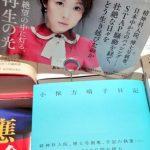 【悲報】小保方晴子さん、完全に被害者ヅラして手記発売&グラビア (※画像あり)