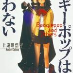 【悲報】「ブギーポップは笑わない」アニメ化に原作絵師がブチ切れる!!