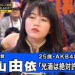【炎上】AKB48横山由依、めちゃイケ女子プロ、光浦靖子への攻撃に批判殺到 「やりすぎ」「可哀想」