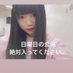 【悲報】中井りか、日曜の公演で卒業発表か!?