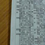 【画像】「番組表見て泣いてしまった」3月11日、NHKのテレビ欄「縦読み」に反響wwwwwwww