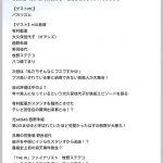 【速報】西野未姫出演の来週のナカイの窓、ブススペシャルwwwwwww