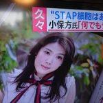 【悲報】小保方晴子さん(34) の現在が完全に別人wwwwwwwwww
