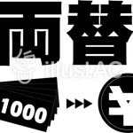 【アホ】無職さん、銀行で1万円を両替したら100万になっててネコババしてしまうwwwwww