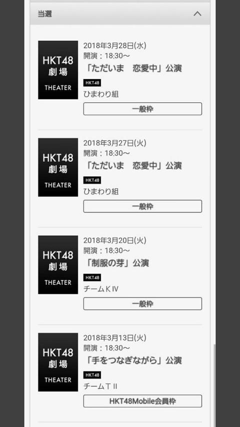 【悲報】 HKT48…人気無さすぎて崩壊寸前wwwwwwwwwwwwww