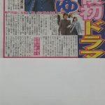 【朗報】渡辺麻友、TBSドラマ特別企画「がん消滅の罠~完全寛解の謎~」に出演決定