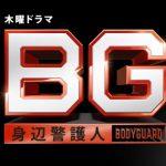 【視聴率】木村拓哉『BG~身辺警護人~』第7話、番組最高を更新!これはすげえええええええええええ