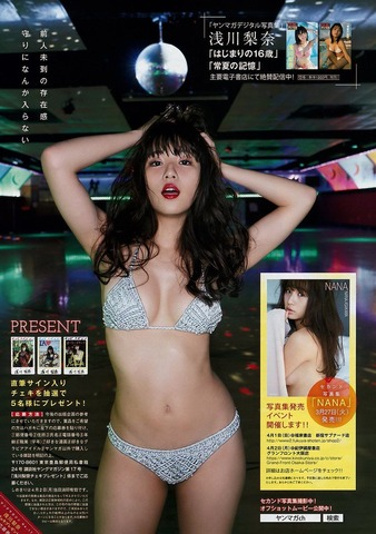浅川梨奈の一番セクシーな画像wwwww