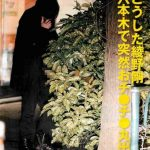 【悲報】綾野剛さんが六本木のど真ん中で立ちション