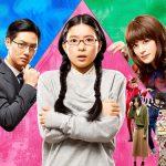 【視聴率】フジ月9・芳根京子『海月姫』第9話、謎の爆上げwwwwwwwwwwww
