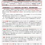 『NGT48将棋』発売のお知らせ!!