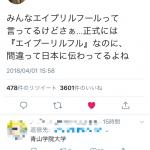【画像】田村淳、イキるwwwww