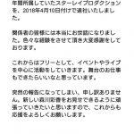 AKB48OGがまたひとり事務所退社しフリーに・・・