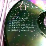 【悲報】NGTのCDにとんでもない印刷ミス