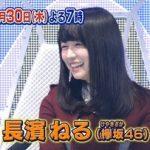 【欅坂46】「向上心のかたまり」長濱ねるwwwww