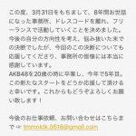 元AKB48中塚智実「関係者各位、いつも応援して下さる皆様に、大切なご報告です。」