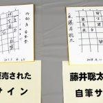 【悲報】藤井聡太の偽サインを書いて販売した東京都の女(43)を逮捕wwwwwwwww