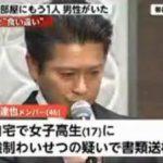 【悲報】TOKIO山口達也、女性2人のほかにもう1人男性がいたことが判明wwwwwwwwww