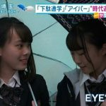 TVニュースで超絶美少女JKが映る。「校則のアイパー禁止のアイパーって何すか?」 (※画像あり)