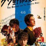 元SMAP映画「クソ野郎」、退席者続出で香取慎吾が「帰るな!」と激怒ww