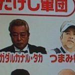 【放送事故】日テレ『スッキリ』でとんでもない放送事故