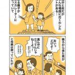 【画像】真ん中に立ってた親子が悪い?エスカレーターでのトラブルを描いた漫画をご覧ください。