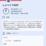 乃木坂46 しゃべくり007に出演!!!!!!!!!!!!!
