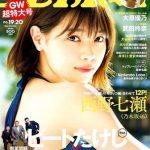 【朗報】西野七瀬ちゃんの可愛さが限界突破wwwwww