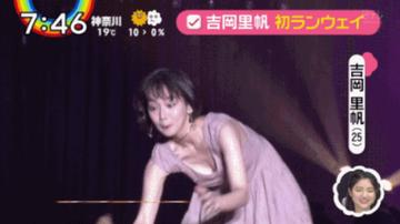 吉岡里帆さんが胸の谷間を見せつけた結果wwwww