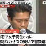 【動画】TOKIOの山口達也、女性2人のほかにもう1人男性がいたことが判明し会見での嘘がバレてしまうwwwwww