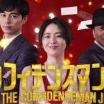 【視聴率】フジ月9・長澤まさみ『コンフィデンスマンJP』第2話、大爆死wwwwwwwwww