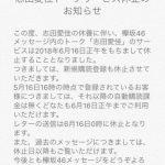 文春砲を食らった志田愛佳、卒業へ