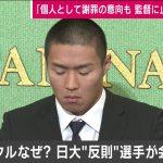 【朗報】宮川くん、監督とコーチと大学の対応があまりにもヤバすぎて世間から完全に許される