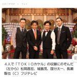 【朗報】TOKIO、「昔から4人でしたけど?」みたいな顔して集合写真を撮る