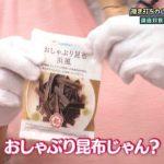 【悲報】日本のアイドルさんの財布、おしゃぶり昆布の袋だったwwwwwwww (※画像あり)