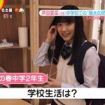 【衝撃】芦田愛菜(13歳)をご覧くださいwwwwwwwwwwwwwwwwww