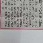 フジテレビで選抜総選挙生中継キタ━(゚∀゚)━!
