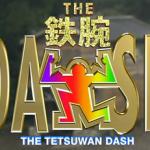 【朗報】山口メンバー涙目!「ザ!鉄腕!ダッシュ」TOKIO4人で継続決定wwwwwwwwwww