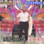 浜崎あゆみファン大激怒 「悪意に満ちている」ゆりやんレトリィバァ、タブーに触れてものまね炎上www