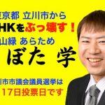 【画像】ニコ生でお馴染みの横山緑さん、素顔を晒して立川市議選に立候補してしまうwwwww
