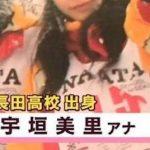 【お宝画像】宇垣美里アナのJK時代が即ハボすぎるwwwwwwwwwwwww