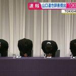 【速報】山口達也が辞表提出でTOKIO卒業へ