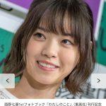 最新の修正なし西野七瀬さんのドアップ画像をご覧ください!!