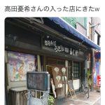 声優の高田憂希さん、ファンに使用直後の便器を撮影され便座を撫でられる (※画像あり)