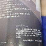 SKE48、23rdシングルのタイトルが「いきなりパンチライン」に決定