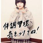 【朗報】欅坂46の平手友梨奈さん、無事痩せる