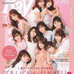【朗報】欅坂46の渡辺梨加さん、雑誌Ray表紙で現役モデル達を公開処刑