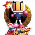 【画像】J( 'ー`)し「ボンバーマンのゲーム買ってきたわよ」彡(^)(^)「サンキューマッマ」