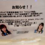 7月から日本テレビでドラマ「マジムリ学園」が放送決定‼︎